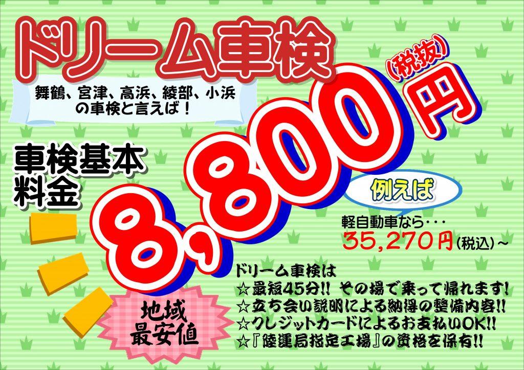舞鶴、宮津、高浜、綾部、小浜の車検といえば、ドリーム車検舞鶴店 車検基本料金8800円