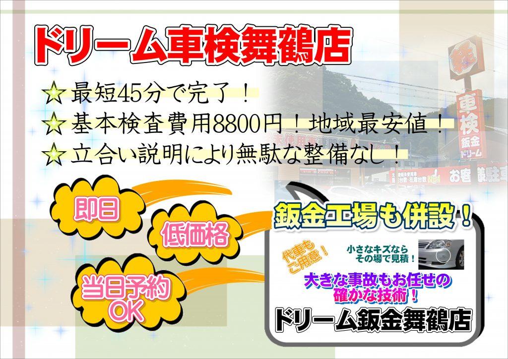 ドリーム車検舞鶴店には、鈑金工場も併設!